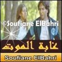 Film-Marocain-Ghabat-Lmawt.jpg
