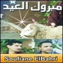 Mebrouk-Al-Aid-Film-Marocain-.jpg