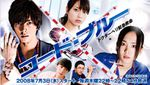 Code Blue: saison 1- Episodes en vostfr en streaming (le Grey' s Anatomy japonais)
