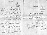 Exclusif - L'ordre écrit de la main de Saddam Hussein d'envoyer des Scuds sur Israël