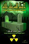 Q17 : Quel est le jugement concernant l'invocation d'autre qu'ALLAH comme celle faite aux saints ?