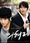 The Secret reunion - JH, 24 ans, cherche coloc sur Séoul