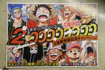ONE PIECE : CAMPAGNE SPECIALE!