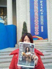 2014 anti-fourrure Beijing 15