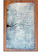 tabletd'argile sumérienne