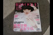 Magazine - Vogue Chine - 1