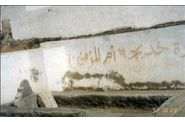 Tombe de Sayyidah Khadjah, pouse du Messager d'Allh (