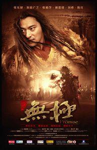 Wu-Ji-The-Promise---21-.jpg