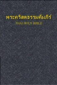 thai-holy-bible.jpg