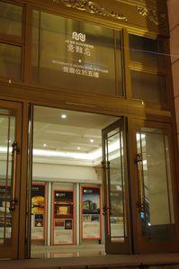 restaurant fusion à Shanghai : Je me souviens