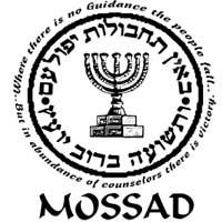 Interview d'un agent du Mossad / Interview of a Mossad agent