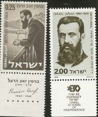 Herzl.stamp.JPEG