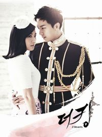 the-king-2-hearts-poster.jpg