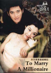to-marry-a-millionaire-korean-drama-boxset.jpg