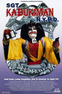 Sgt_kabukiman_nypd_poster.jpg