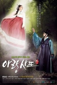 250px-Arang_and_the_Magistrate-cp.jpg