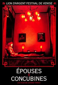 affiche-pouses-et-concubines