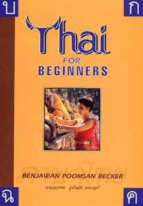 thai-for-beginners.jpg