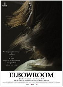 Elbowroom-Korean-movie