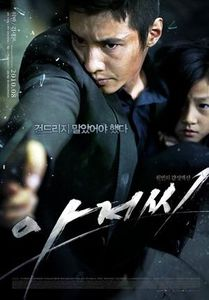 The_Man_from_Nowhere_Lee_Jeong_Bom_poster.jpg