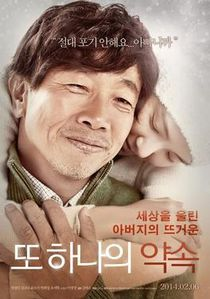 Another-Promise_poster_Kim-Tae-Yun_Korea.jpg