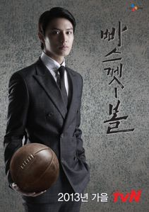 Basketball-drama-still-de-Do-Ji-Han-2