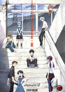 Evangelion 3.33 : You Can (Not) Redo affiche
