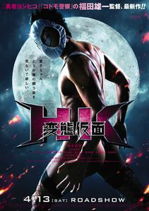 HK-Forbidden-Super-Hero-poster.jpg