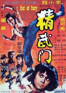 fist of fury poster 06
