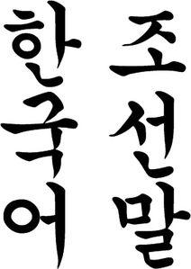Hangugeo-Chosonmal.JPG