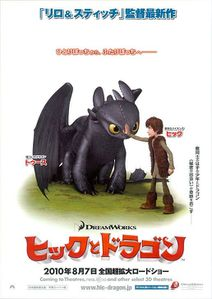 how to train your dragon ver4