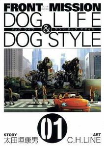 Front-mission-dog-life-and-dog-style-01.jpg