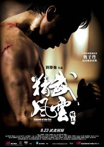 legend-of-the-fist-poster.jpg