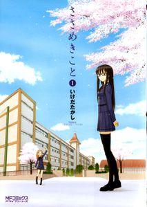 Sasameki-Kotojpg.jpg