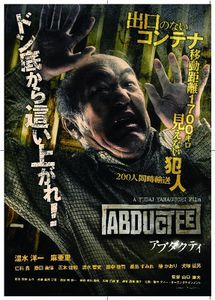 abductee poster-2