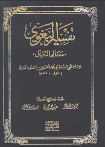 couverture du tafsir baghawi
