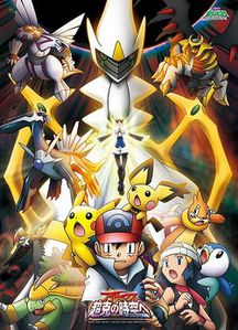 Pokemon-Movie-12---Poster.jpg