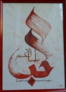 al-houb.jpg