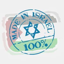 madeInIsrael