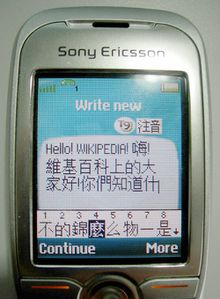 SMS-mobile
