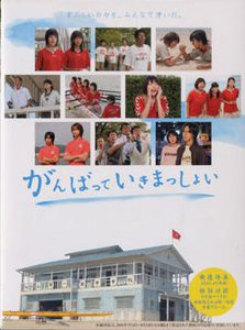 250px-Give It All (2005-Japan-KTV)