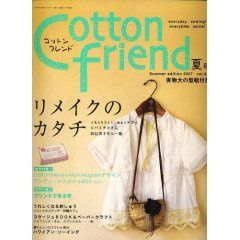 cotton-friend.jpg