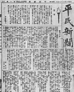Osugi--Common_Peoples_Newspaper.jpg