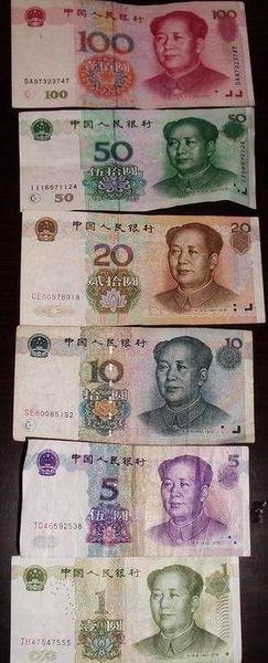 yuan_notes_1.jpg