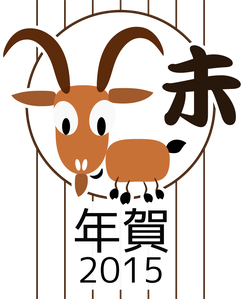 Chinese-new-year-zodiac-2015-5.png
