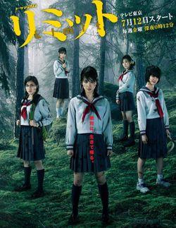 464px-Limit_-_Japanese_Drama-p1.jpg