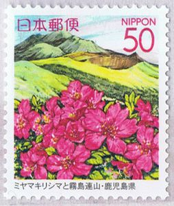 Japan 2005 Kirishima Volcano stamp
