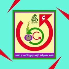 Logo Masarat Adab wa Naqd-JDAG 2013