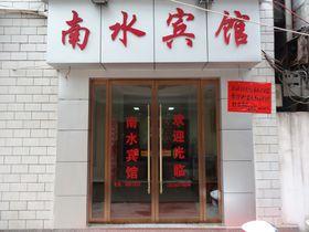 Nan shui binguan Porte d'entrée de l'hôtel