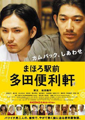 425px-Mahoro Ekimae Tada Benriken-p2